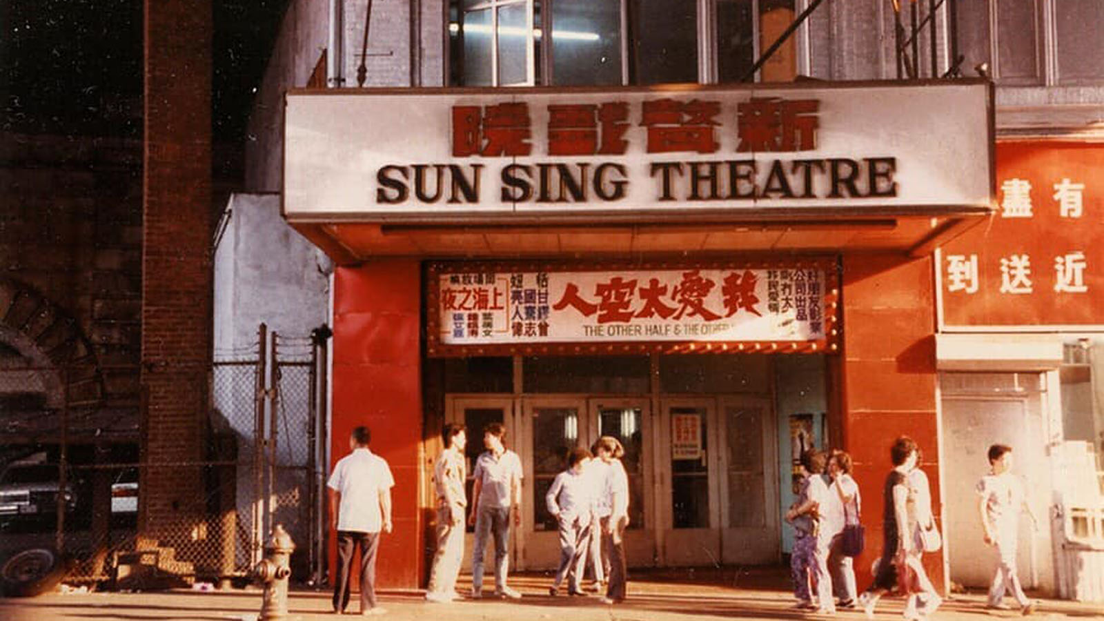The Sun Sing Theatre in NYC's Chinatown